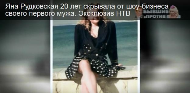 Яна Рудковская 20 лет скрывала  мужа.