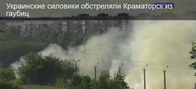 Силовики обстреляли Краматорск из гаубиц