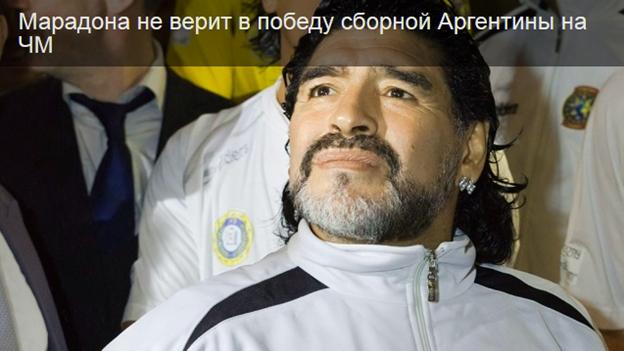 Марадона не верит в победу сборной Аргентины