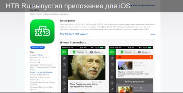 НТВ выпустил приложение для iOS