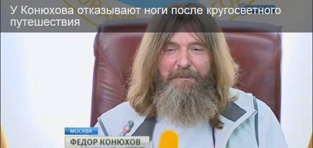 У Конюхова отказывают ноги