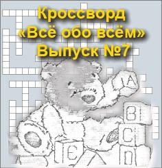 Кроссворд «Всё обо всём» Выпуск №7