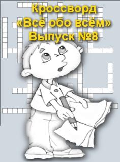 Кроссворд «Всё обо всём» Выпуск №8