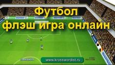 Футбол-флэш игра онлайн