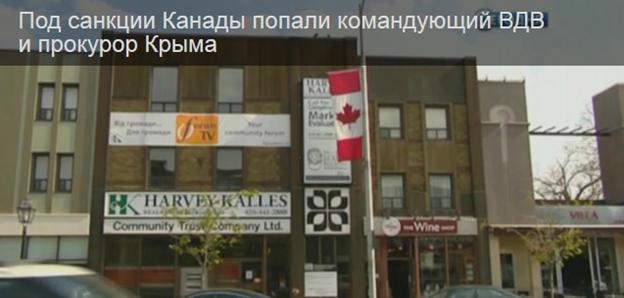 Канада против прокурора Крыма
