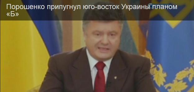 Порошенко припугнул юго-восток Украины планом «Б»