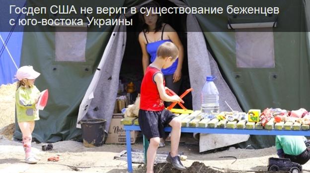 США не верит в беженцев с юго-востока Украины