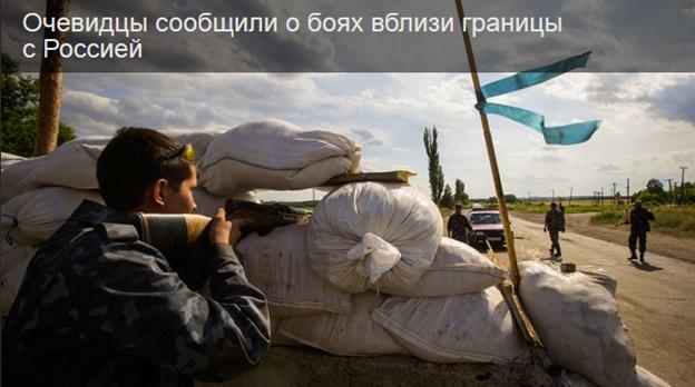 Бои вблизи границы с Россией