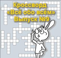 Кроссворд «Всё обо всём» Выпуск №9
