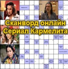 Сканворд онлайн-Сериал Кармелита