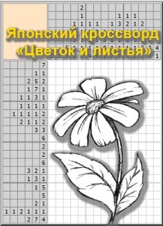 Японский кроссворд «Цветок и листья»