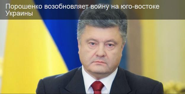 Порошенко возобновляет войну на Украины