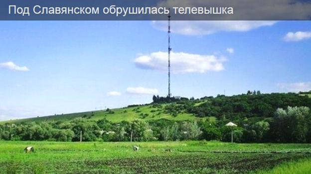 Под Славянском упала телевышка