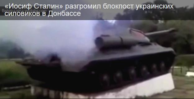 «Иосиф Сталин» украинских силовиков