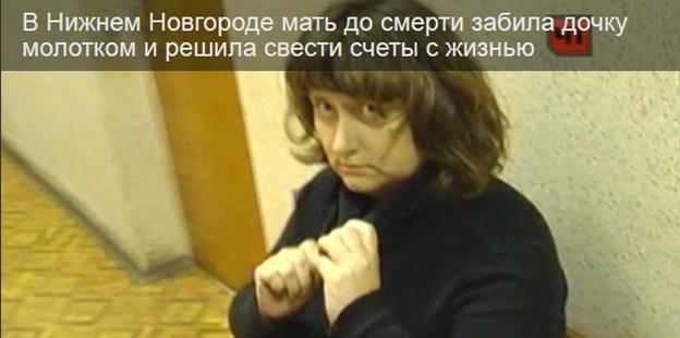 Мать до смерти забила дочку молотком!!!