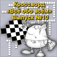 Кроссворд «Всё обо всём» Выпуск № 10