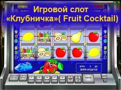 Игровой слот «Клубничка»( Fruit Cocktail)