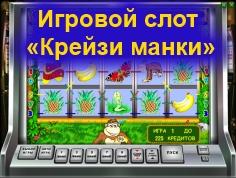 Игровой слот «Крейзи манки»( Crazy Monkey)
