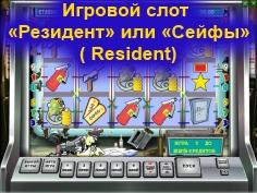 Игровой слот «Резидент» или «Сейфы»( Resident)
