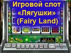 Игровой слот «Лягушки» (Fairy Land)