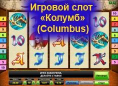 Игровой слот «Колумб» (Columbus)