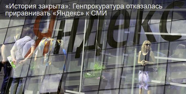 Генпрокуратура отказалась приравнивать «Яндекс» к СМИ