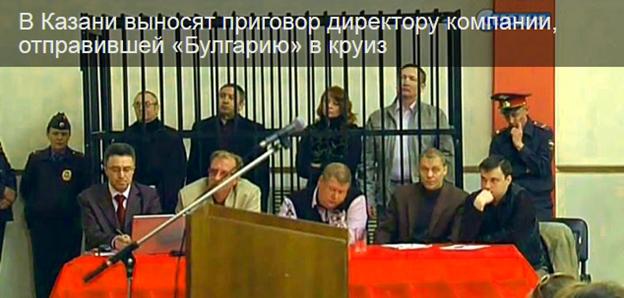 В Казани выносят приговор компании, отправившей «Булгарию» в круиз