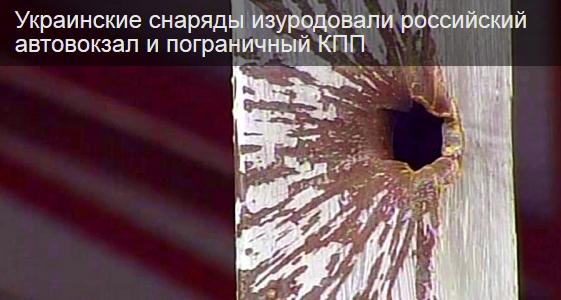 Украинские снаряды изуродовали автовокзал и  КПП России