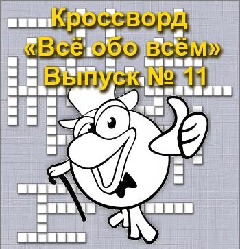 Кроссворд «Всё обо всём» Выпуск № 11
