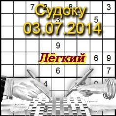 Онлайн-Судоку 03.07.14 (лёгкий)