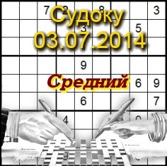 Онлайн-Судоку 03.07.14 (средний)