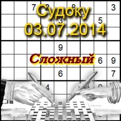 Онлайн-Судоку 03.07.14 (сложный)