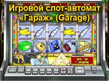 Игровой слот-автомат «Гараж» (Garage)
