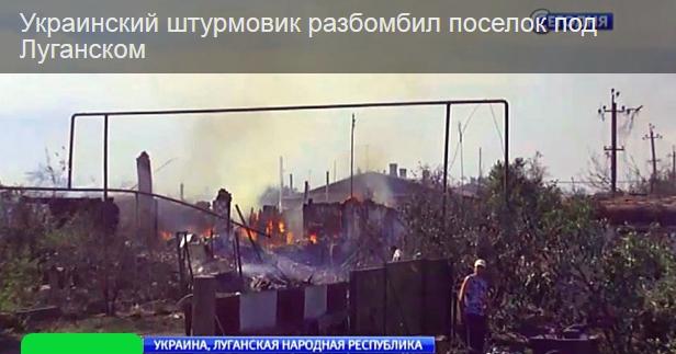 Штурмовик разбомбил поселок под Луганском