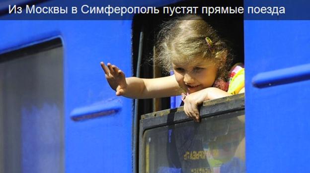 Из Москвы в Симферополь пустят поезда