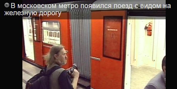 Московское метро с видом на железную дорогу