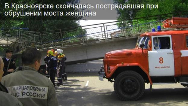 В Красноярске при обрушении моста погибла женщина