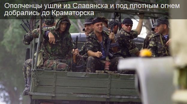 Ополченцы ушли из Славянска