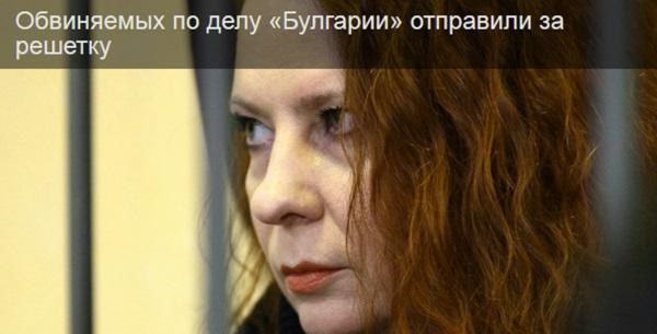 Обвиняемых по делу «Булгарии» отправили за решетку