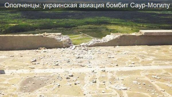 Украинская авиация бомбит Саур-Могилу