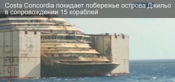 Costa Concordia-отправилась в последний путь