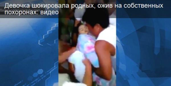 Девочка ожила на собственных похоронах: видео