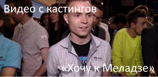 Видео с кастингов «Хочу к Меладзе»