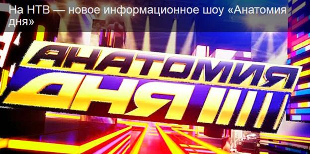 Новое информационное шоу «Анатомия дня»
