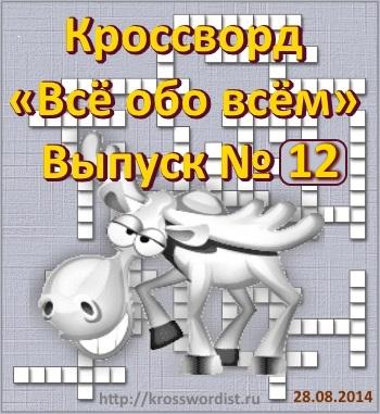 Кроссворд «Всё обо всём» Выпуск № 12