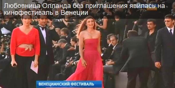 Любовница Олланда явилась на кинофестиваль
