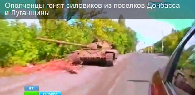 Ополченцы гонят силовиков с Донбасса