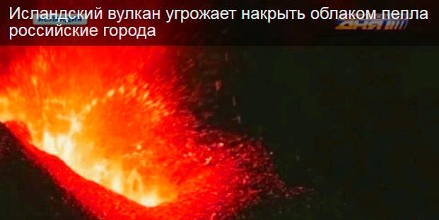 Исландский вулкан идёт на Россию