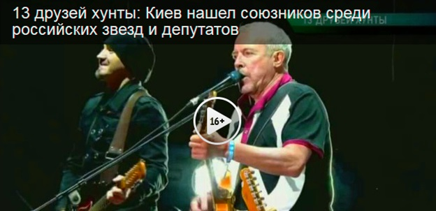 13 друзей хунты-среди российских звезд и депутатов