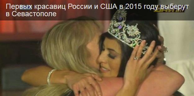 Красавиц России и США
